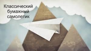klassik_bumagniy_samoletik